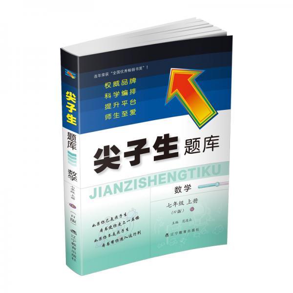 2020秋尖子生题库系列--七年级数学上(人教版)(R版)