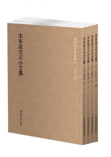 国学基本典籍丛刊:宋本范文正公文集(套装全四册)