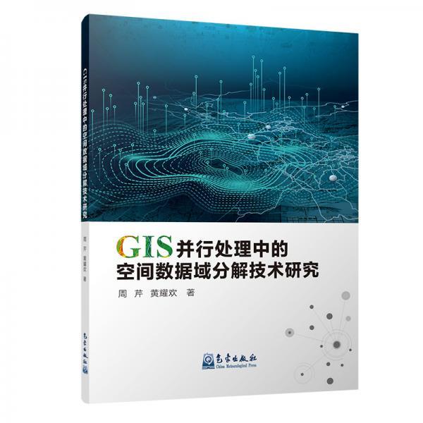 GIS并行处理中的空间数据域分解技术研究