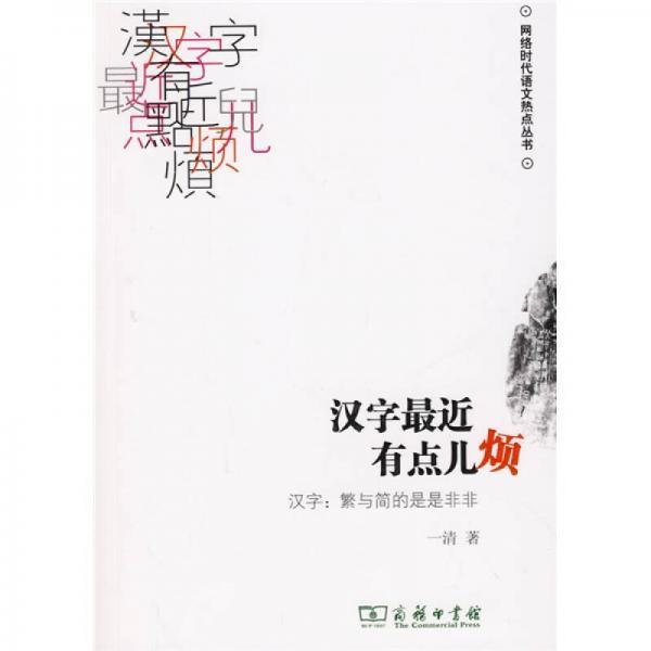 汉字最近有点儿烦:汉字·繁与简的是是非非