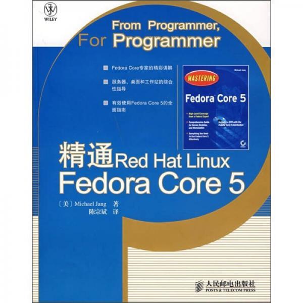 精通Red Hat Linux Fedora Core 5