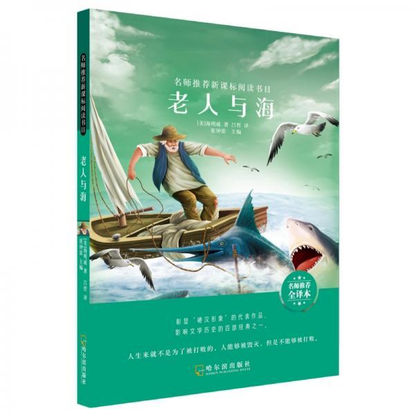 名师推荐新课标阅读书目.老人与海