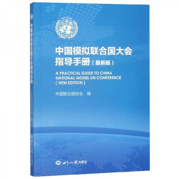 中国模拟联合国大会指导手册(最新版)