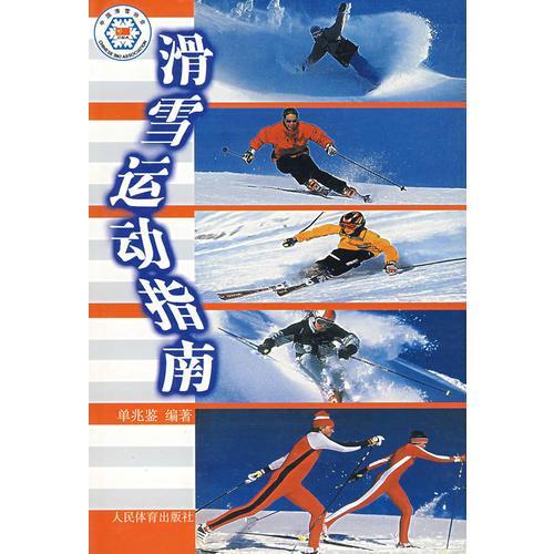 滑雪运动指南
