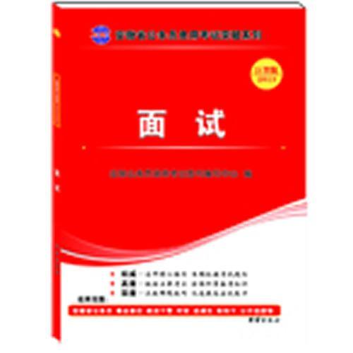 巨智版2013年安徽省公务员录用考试突破系列 面试