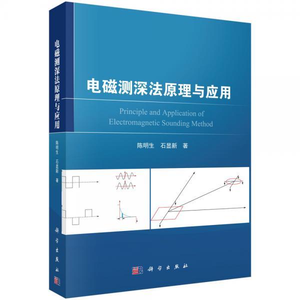 电磁测深法原理与应用