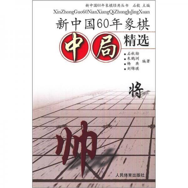 新中国60年象棋中局精选
