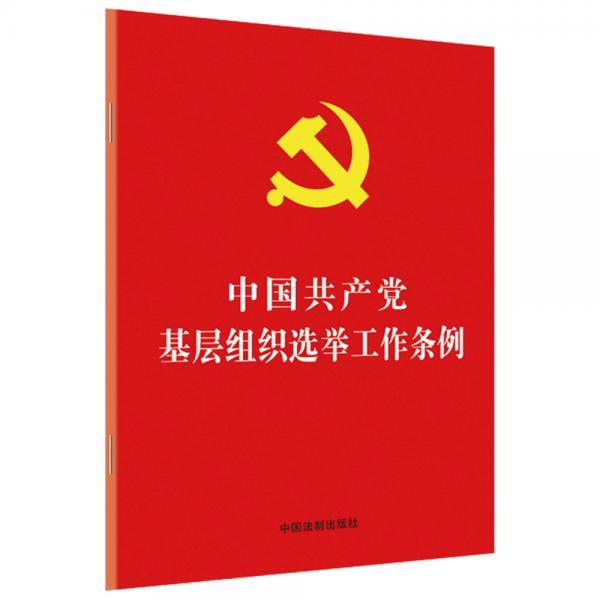 中国共产党基层组织选举工作条例(32开红皮烫金)