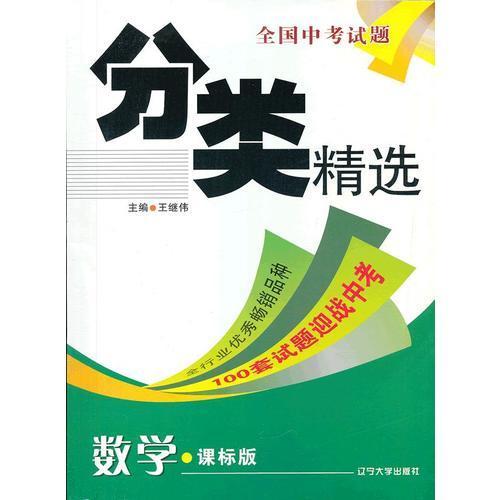 2012年9月全国中考分类精选 数学(课标版)