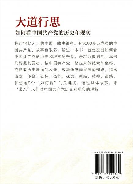 大道行思:如何看中国共产党的历史(中文)
