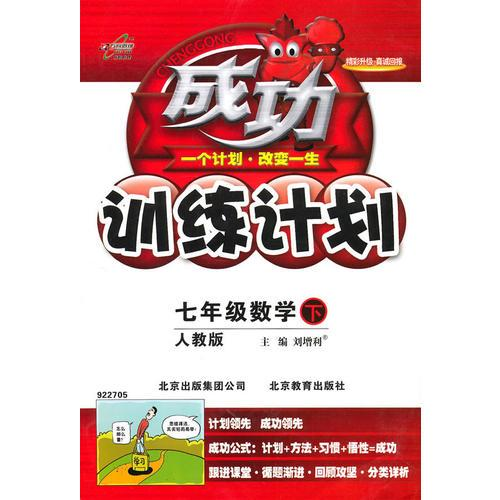 七年级数学下(人教版):成功训练计划(2011年1月印刷)