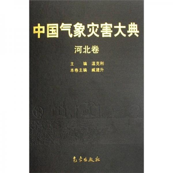 中国气象灾害大典(河北卷)