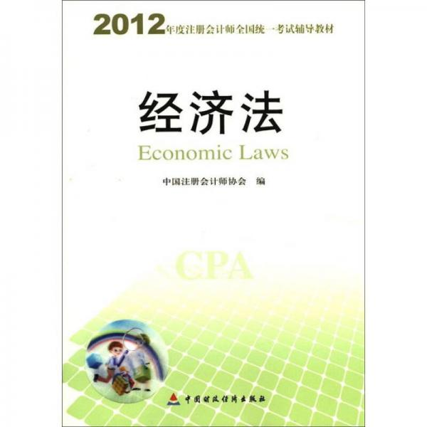 2012年度注册会计师全国统一考试辅导教材:经济法