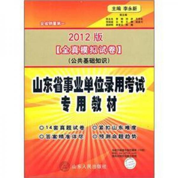 山东省事业单位录用考试专用教材:全真模拟试卷(公共基础知识)(2012版)
