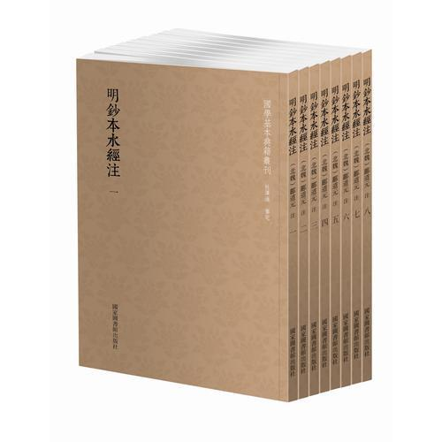 国学基本典籍丛刊:明钞本水经注(套装共8册)