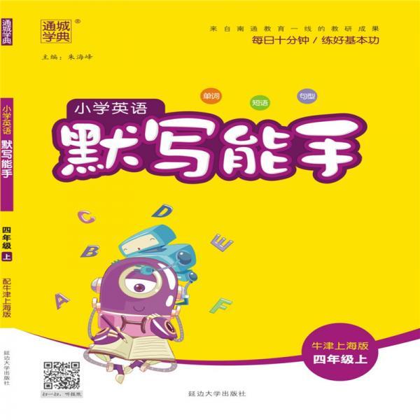 19秋默写能手4年级英语上(牛津上海版)