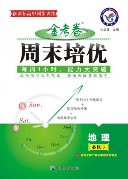 天星教育·(2014-2015)金考卷·周末培优 必修3 地理