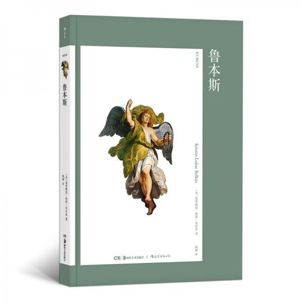 艺术与观念丛书02:鲁本斯