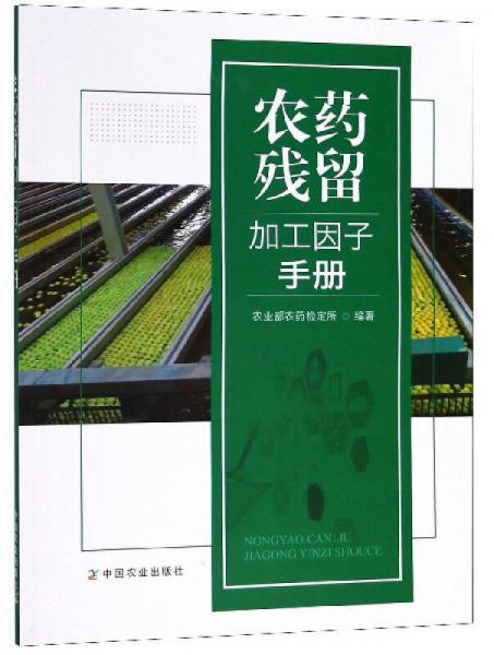 农药残留加工因子手册
