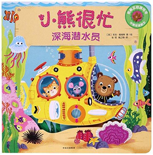 小熊很忙系列(第01辑):深海潜水员