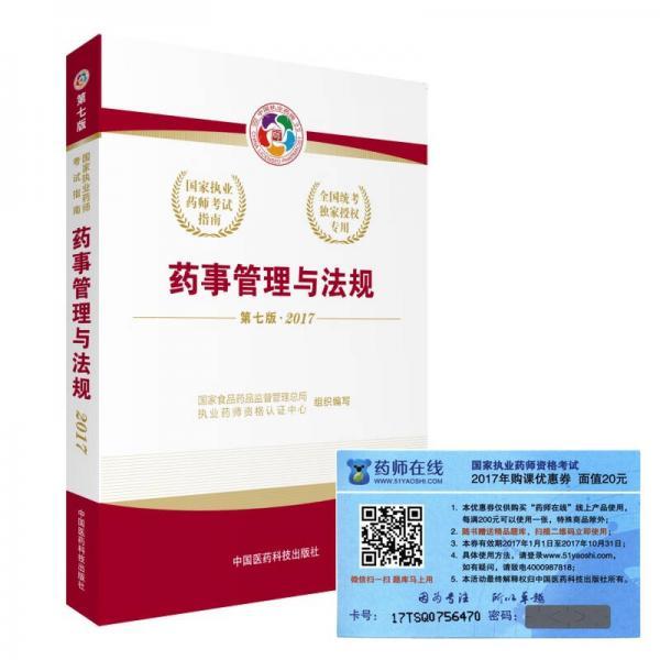 2017执业药师考试用书国家执业药师考试指南 药事管理与法规(第七版)
