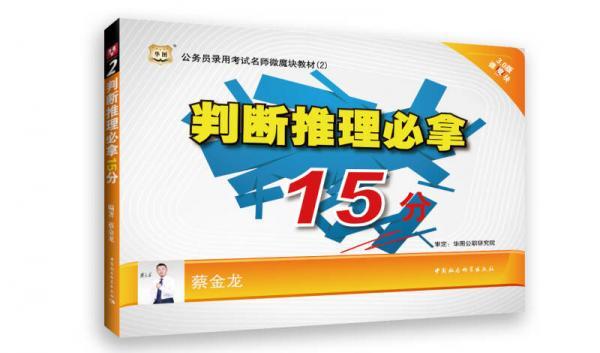(2015)华图·公务员录用考试名师微魔块教材(2):判断推理必拿15分(3.0版)