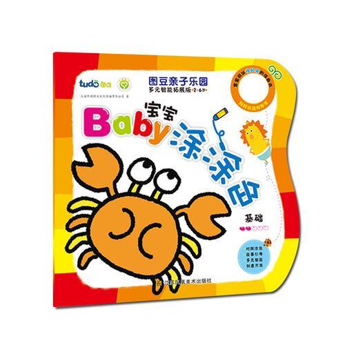 图豆亲子乐园 多元智能拓展版 BABY宝宝涂涂色 基础篇