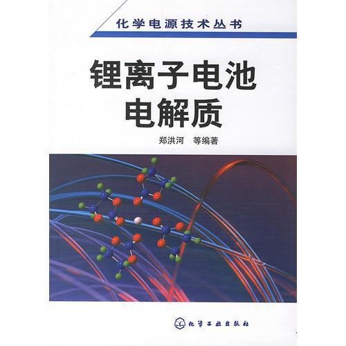 锂离子电池电解质