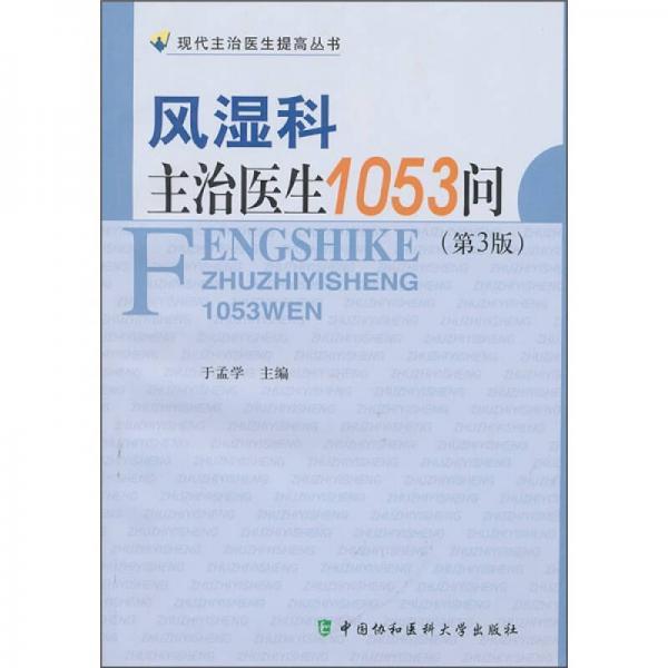 风湿科主治医生1053问(第3版)