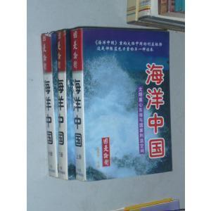 海洋中国:文明重心东移与国家利益空间(上中下)
