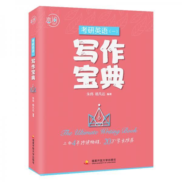 恋词朱伟考研英语一写作宝典新增零基础遣词造句篇和2020写作真题解析1本