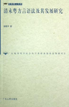 清末粤方言语法及其发展研究