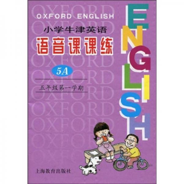 小学牛津英语语音课课练:5年级(第1学期)
