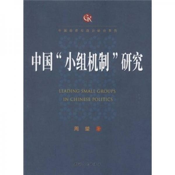 """中国""""小组机制""""研究"""