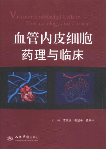 血管内皮细胞药理与临床