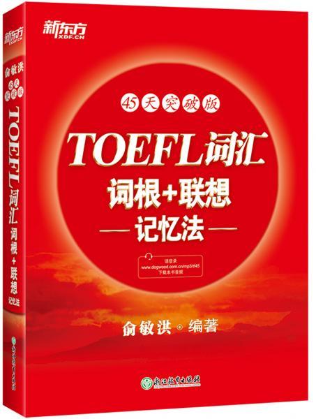 新东方·45天突破版:TOEFL词汇词根+联想记忆法