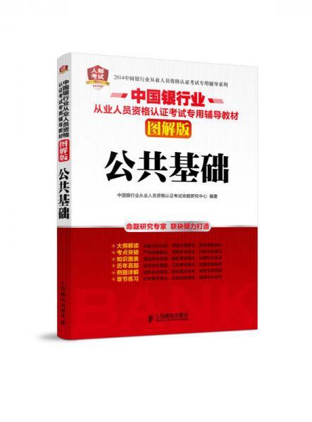 中国银行业从业人员资格认证考试专用辅导教材——公共基础(图解版)