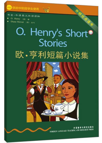 欧.亨利短篇小说集