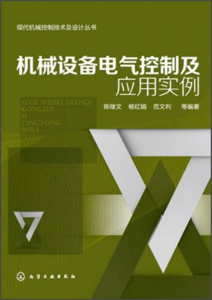 现代机械控制技术及设计丛书:机械设备电气控制及应用实例