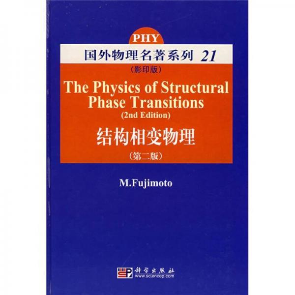 结构相变物理(影印版)