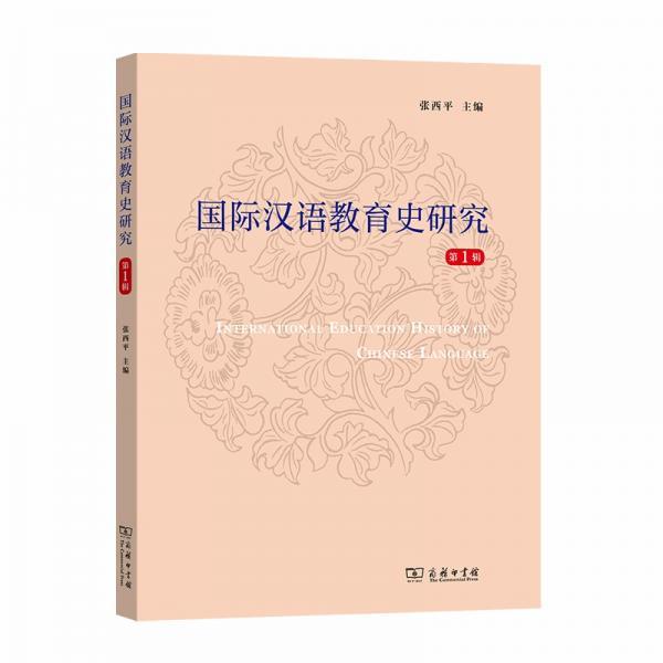 国际汉语教育史研究(第1辑)