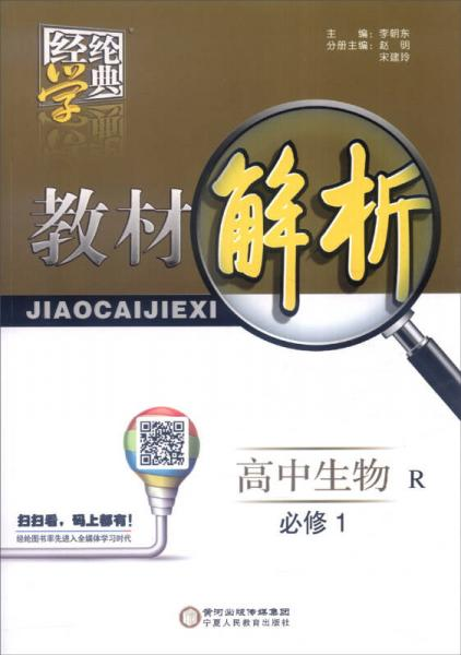 经纶学典 教材解析:高中生物(必修1 R)