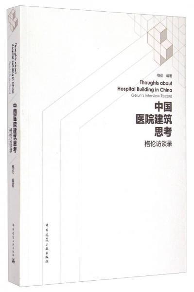 中国医院建筑思考:格伦访谈录