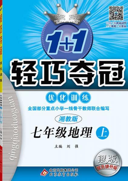 2016年秋 1+1轻巧夺冠·优化训练:七年级地理上(湘教版 银版 双色提升版)