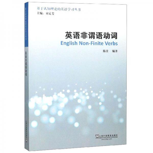 英语非谓语动词/基于认知理论的英语学习丛书