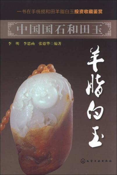 中国国石和田玉:羊脂白玉