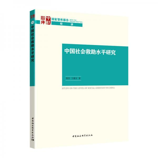 中国社会救助水平研究