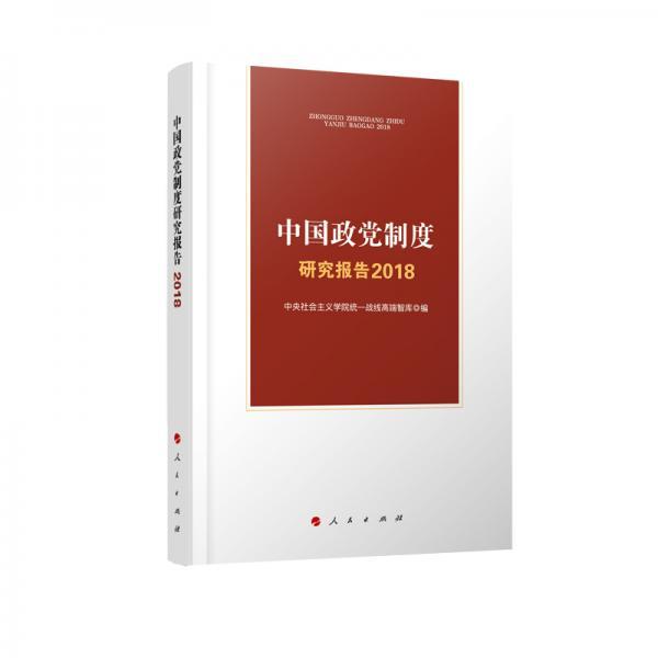 中国政党制度研究报告2018
