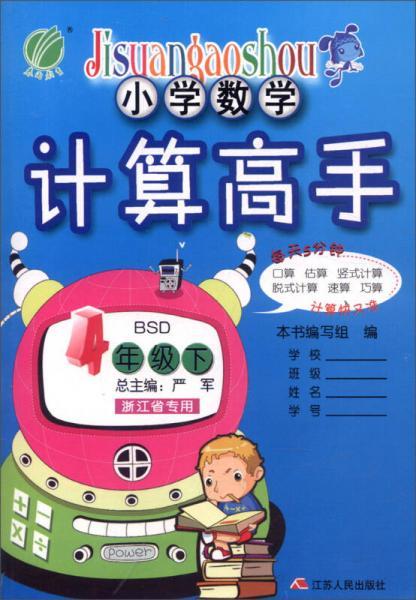 春雨 小学数学计算高手(四年级下 BSD版 浙江省专用)