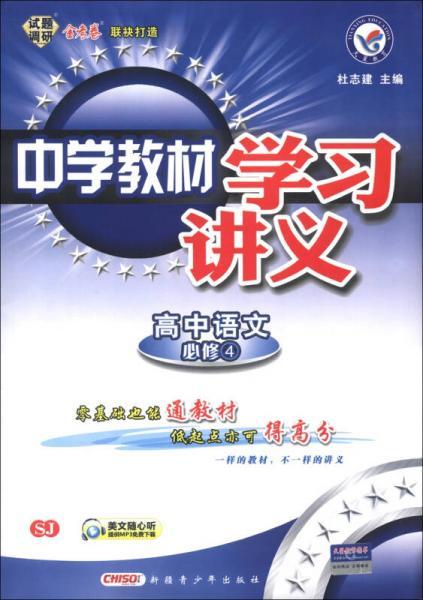 天星教育·中学教材学习讲义:高中语文(必修4)(SJ)